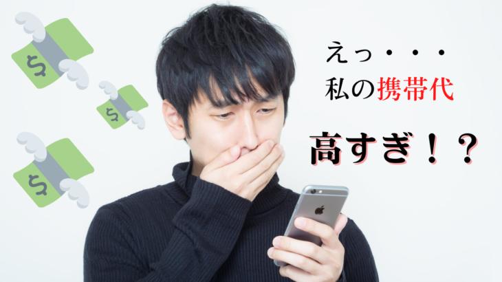 【au】5000円以上安くなる人も!契約してそのまま…今すぐ解約すべき4種!