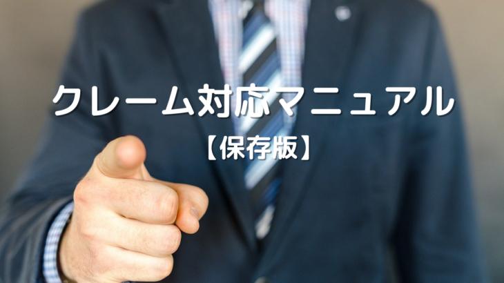 【携帯ショップ】クレーム対応マニュアル【au/DoCoMo/Softbank】