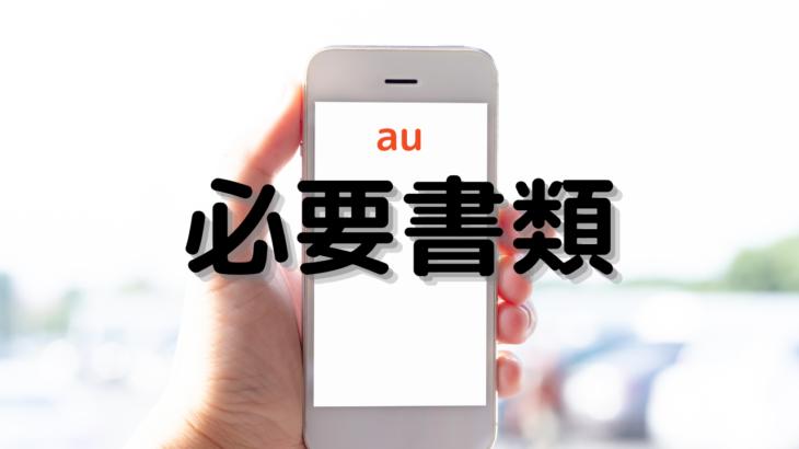 【au】必要書類【保存版】簡単解説!2021更新