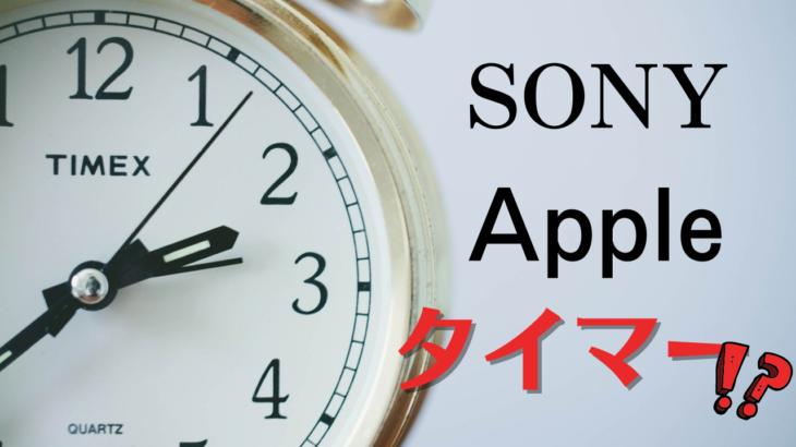 【都市伝説】Sonyタイマー、Appleタイマーの真実!?本当に壊れやすいの?