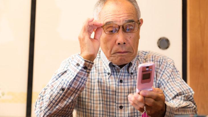 【ガラケー】折り畳み携帯(フィーチャーフォン)の使い方!自分の電話番号の出し方