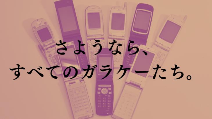 【悲報】ガラケーサービス終了のお知らせ【auケータイ】