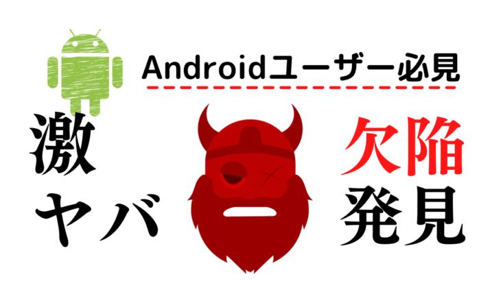 【都市伝説】Androidユーザーは今すぐ確認を!激ヤバな欠陥見つかる