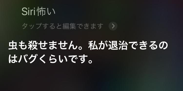に いけない Siri は 聞い こと 英語 て