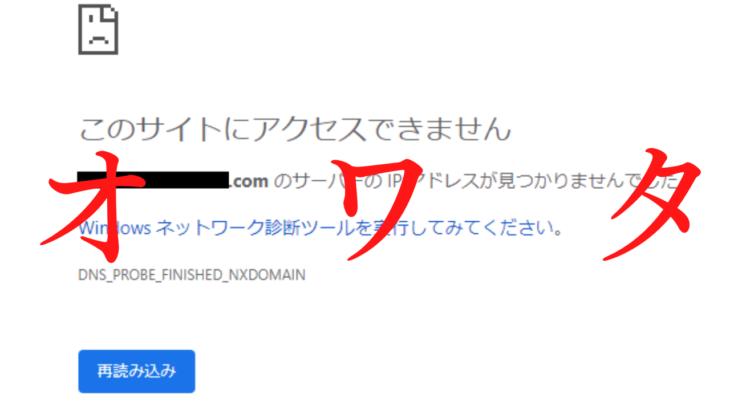 消えたワードプレスのブログを復活させた方法【WordPress】【ロリポップ】