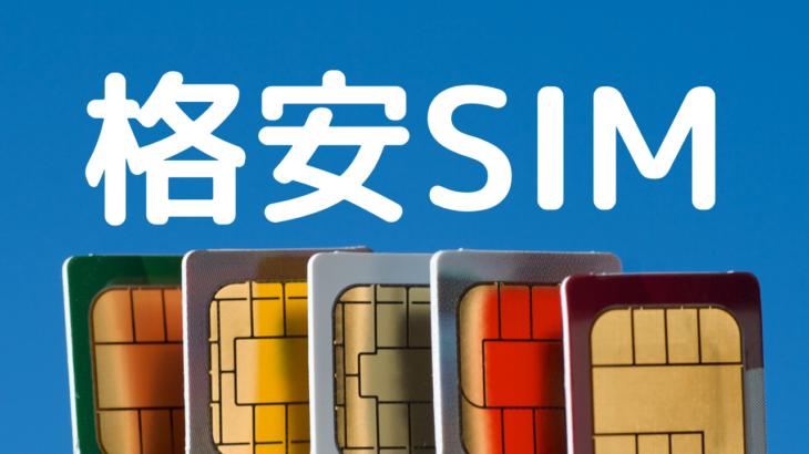 【格安スマホ】メリット&デメリットはこれだ!格安SIM