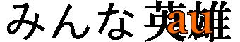 【みんな英雄】元auショップ店員によるモバイルハックブログ!