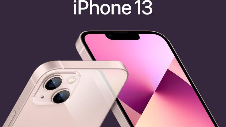 iPhone13は「買い」なのか!?元ショップ店員のカンタン解説